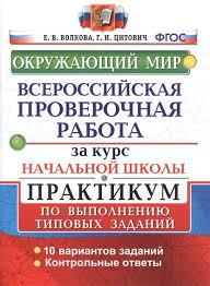 Окружающий мир Всероссийская проверочная работа Практикум  В 2016 году школьникам заканчивающим 4 класс