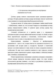 Договор аренды недвижимости в россии в гражданском праве Дипломная Дипломная Договор аренды недвижимости в россии в гражданском праве 5