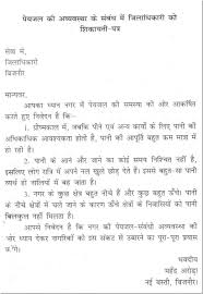 Sample Of Complaint Letter To Income Tax Department Fresh Plaint