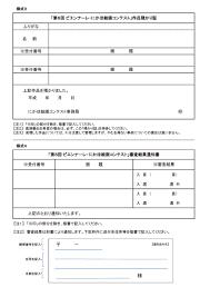 にかほ市第6回ビエンナーレにかほ絵画コンテスト2018
