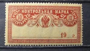РСФСР Контрольная марка руб ЧБН  Коллекционное→Марки→Россия и СССР→РСФСР 1918 1923