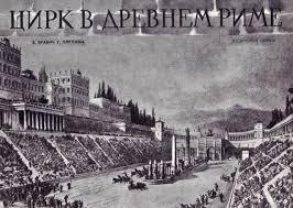 Цирк в Древнем Риме В МИРЕ ЦИРКА И ЭСТРАДЫ Цирк в Древнем Риме