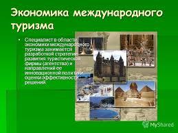 Презентация на тему Экономика международного туризма Экономика  4 Экономика международного туризма Специалист