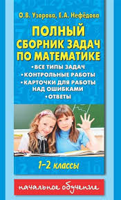Полный сборник задач по математике классы все типы задач  Полный сборник задач по математике 1 2 классы все типы задач