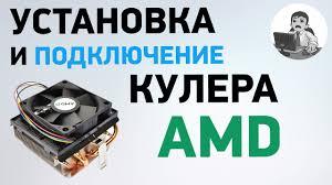 Как установить и подключить <b>кулер</b> AMD. Подробная инструкция ...