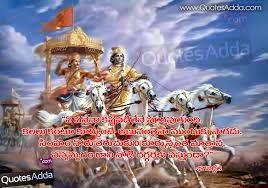 Bhagavad Gita Thoughts in Telugu Lanuguage | QuotesAdda.com ...