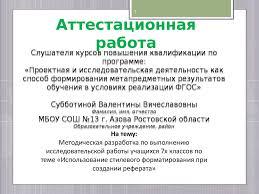 Аттестационная работа Методическая разработка Использование  Аттестационная работа Введение Актуальность