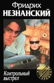 Книга Контрольный выстрел читать онлайн Автор Фридрих  Книга Контрольный выстрел читать онлайн