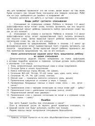 Контрольное списывание класс Елена Нефедова Ольга Узорова   Контрольное списывание 1 класс фото картинка 3