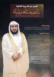 عبدالعزيز عبدالله الشمري (@AAKalshammari)