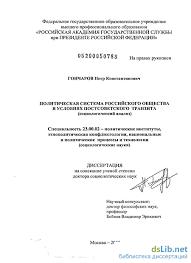 система российского общества в условиях постсоветского транзита  Политическая система российского общества в условиях постсоветского транзита социологический анализ