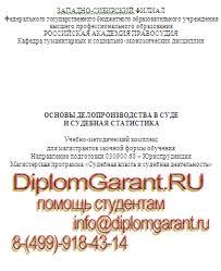 Контрольная работа по основам делопроизводства в суде и судебной  Российская Академия Правосудия Контрольная работа по основам делопроизводства в суде и судебной статистике на заказ