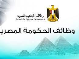 اعلنت وزارة التعليم العالي والبحث العلمي عبر بوابة الوظائف الحكوميه عن  توافر فرص عمل ادارية للجامعات المصرية الحكومية