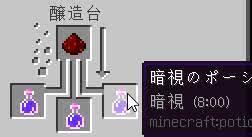 マイクラ 暗 視 ポーション