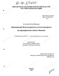 Диссертация на тему Организация бухгалтерского учета и контроля  Диссертация и автореферат на тему Организация бухгалтерского учета и контроля на предприятиях малого бизнеса