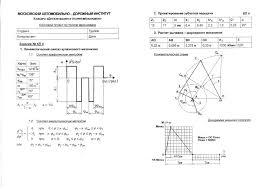 Кафедра Детали машин и теория механизмов Курсовой проект по ТММ КП №4