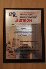 Наши награды Учебный центр Ресурс  Диплом 100 лучших организаций ДПО России