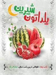 Image result for بنر شب یلدا