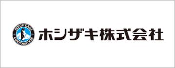 「ホシザキ ロゴ」の画像検索結果