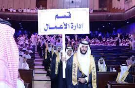 """جامعة الإمام محمد بن سعود الإسلامية auf Twitter: """"كلية الاقتصاد والعلوم  الإدارية تحتفل بطلابها الخريجين #جامعة_الإمام https://t.co/2gfGFUezQf… """""""