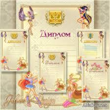 скачать грамоты дипломы благодарности сертификаты бесплатно и  Детские дипломы для награждения детей школьников с волшебницами Винкс
