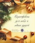 Новогодние сертификаты