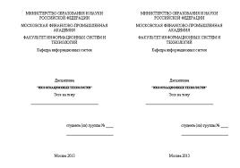 Оформление титульного листа эссе по ГОСТу образец пример  оформление эссе образец
