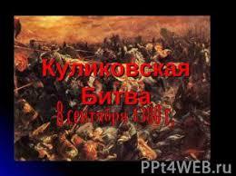 Куликовская битва класс презентация слайда 4 Куликовская Битва 8 сентября 1380 г