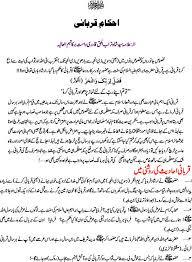 urdu artices eid ul adha 01 jpg