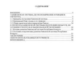 Структура банковской системы Республике Беларусь ее особенности и  Структура банковской системы Республике Беларусь ее особенности и роль в национальной экономике Магистр