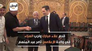 علاء مبارك يحضر عزاء والدة تامر عبد المنعم - YouTube