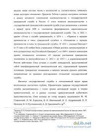 контракт и трудовой договор общие черты и отличия сравнительно  Служебный контракт и трудовой договор общие черты и отличия сравнительно правовой анализ