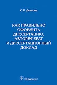 asp t Денисов