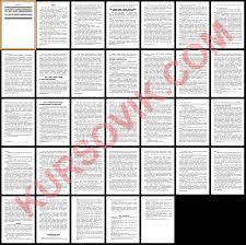 Курсовая работа на тему виды договоров и их классификация в  Курсовая работа на тему виды договоров и их классификация в гражданском праве
