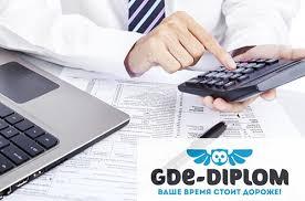 Отчет по производственной практике на предприятии Заказать  отчет по производственной практике на заказ
