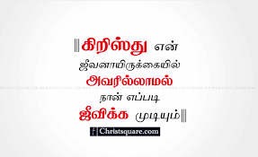 Christian Quotes In Tamil Best Of Tamil Christian Quotes Christsquare