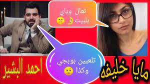 مايا خليفه تلعب بوبجي🤯 وكانت الصدمه الكبيره🤫 - YouTube