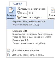 Добавление ссылки и создание списка литературы word Список ссылок в документе