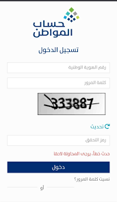فتح التسجيل في برنامج حساب المواطن والحل البديل للاستفادة من الدعم المستحق  1442 - ثقفني