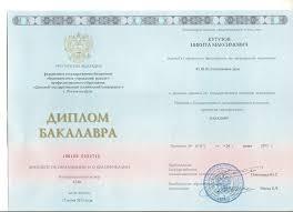 В РФ не признают дипломы с Донбасса В базах РФ не значатся   диплом оккупация рф