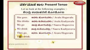 Learn Kannada Through English Lesson 13 Spoken Kannada Present Tense