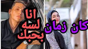 بث مباشر محمد السيد يرد علي ريناد محمد 😱 - انا مخونتكيش عشان تعيطي 😰 -  YouTube