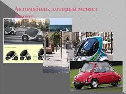 Реферат презентация по физике на тему Транспорт будущего часть  Автомобиль который меняет форму
