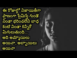 Telugu Kavithalu On Love Failure
