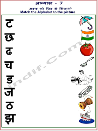 hindi worksheets grade 2 for ukg   yahoo search results yahoo india image search results