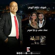 الحكاية وما فيها - مع عمرو اديب - اسألوا عماد متعب ويارا؟
