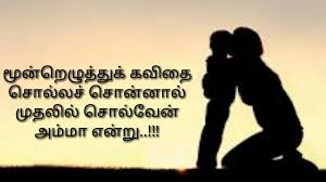 Heart Touch Mother Quotes Best Mother Quotes In Tamil