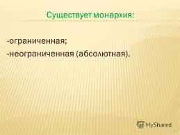 Презентация на тему Понятие формы государства Форма  9 Существует монархия ограниченная неограниченная абсолютная 9