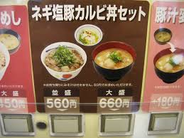 Japanese Food Vending Machines Delectable The Cost Of Backpacking In Japan Leave Me Here