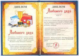 Диплом Любимого дяди цена руб купить в none ru id  Диплом Любимого дяди Интернет магазин Детский мир в Украине